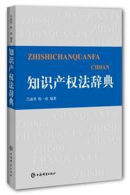 知识产权法辞典