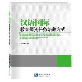 汉语国际教育师资任务培养方式