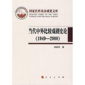 1949-2000-当代中外比较戏剧史论