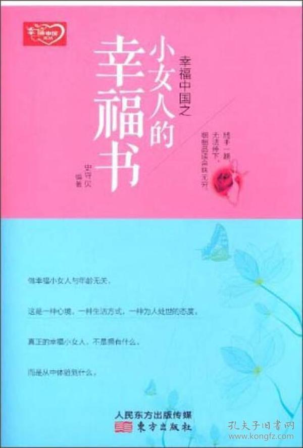 幸福中國之小女人的幸福書