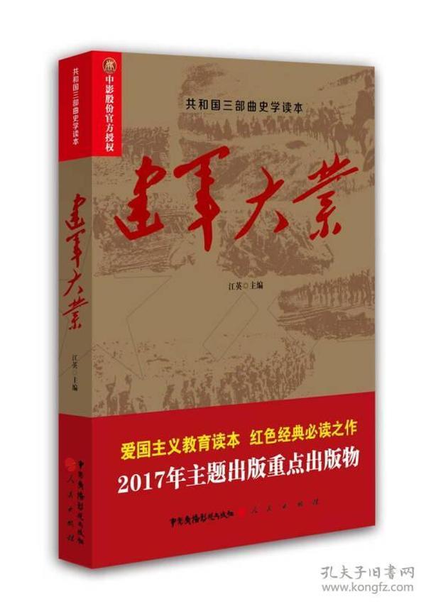 共和国三部曲史学读本:建军大业