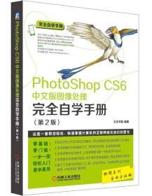 Photoshop CS6中文版图像处理完全自学手册- 第2版 本书编委会 机械工业出版社 9787111537601