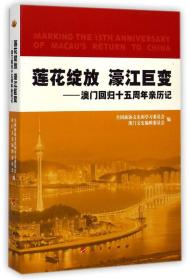 莲花绽放 濠江巨变:澳门回归十五周年亲历记
