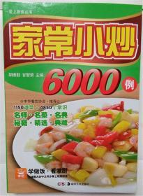 爱上厨房丛书——家常小炒6000例