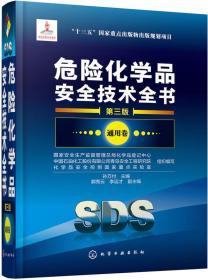 危险化学品安全技术全书  通用卷——3版