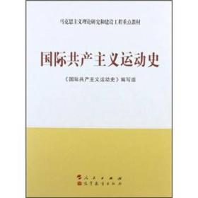 国际共产主义运动史—马克思主义理论研究和建设工程重点教材 国际共产主义运动史编写组 人民出版社