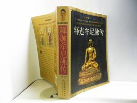 释迦牟尼佛传:彩色插图珍藏版