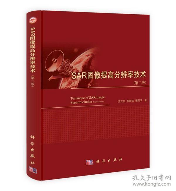 SAR图像提高分辨率技术(第2版)
