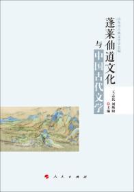蓬莱仙道文化与中国古代文学
