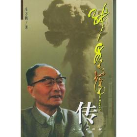 上将张爱萍(上下)