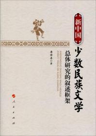 新中国少数民族文学总体研究的叙述框架