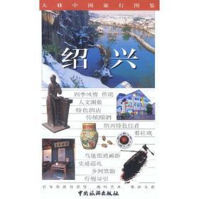 大雅中国旅行图鉴--绍兴