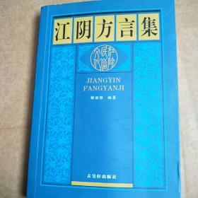 江阴方言集