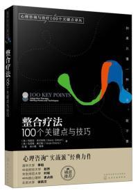 整合疗法:100个关键点与技巧/心理咨询与治疗100个关键点译丛