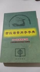 古汉语常用字字典 2004年最新修订版