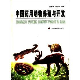 中国药用动物养殖与开发
