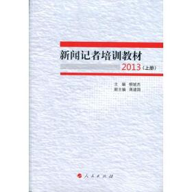 送书签lt-9787010122212-新闻记者培训教材(上下册)