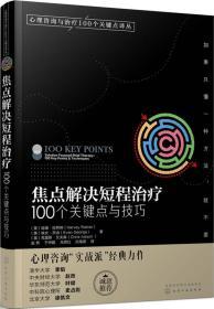 心理咨询与治疗100个关键点译丛:焦点解决短程治疗(100个关键点与技巧)