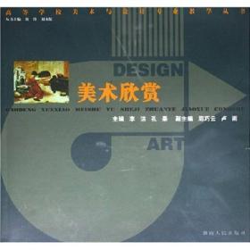 美术欣赏/高等学校美术与设计专业教学丛书