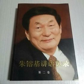 朱镕基讲话实录-第二卷