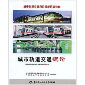 城市轨道交通岗位技能培训教材:城市轨道交通概论
