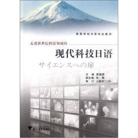 【二手包邮】走进新世纪科技领域的现代科技日语 陈瑞英 浙江大学
