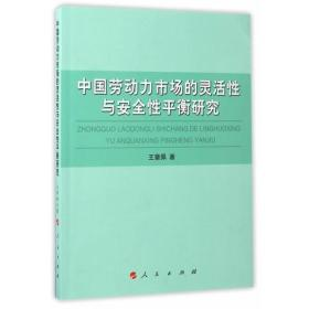中国劳动力市场的灵活性与安全性平衡研究