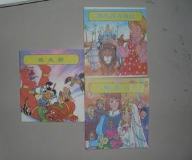 彩色童话天地 桃太郎 陶乐丝奇遇记 睡美人 三册合售 库存书