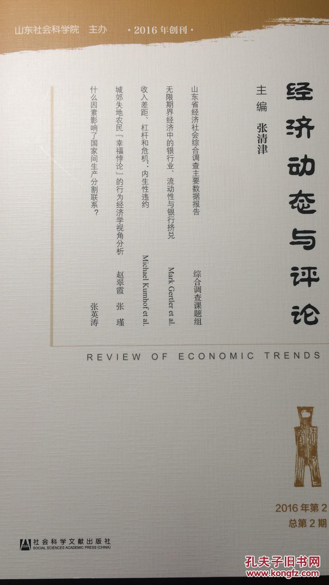 经济动态与评论(2016年第2期总第2期)