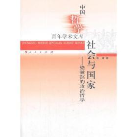 社会与国家——梁漱溟的政治哲学(中国哲学青年学术文库)