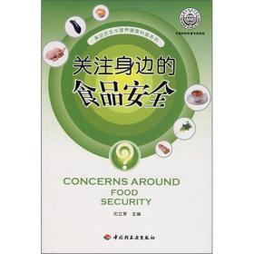 关注身边的食品安全