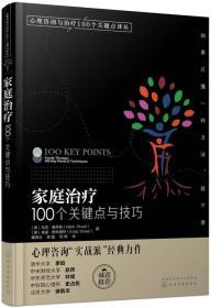 家庭治疗:100个关键点与技巧/心理咨询与治疗100个关键点译丛