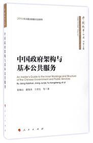 中国政府架构与基本公共服务