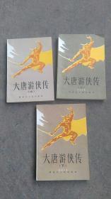 大唐游侠传上中下【3本合售】