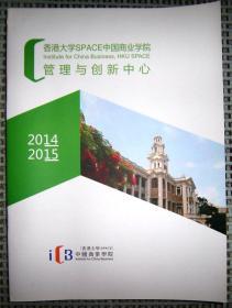 香港大学SPACE中国商学院管理与创新中心(2014-2015学年)