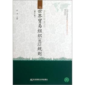 世界贸易组织(WTO)规则(第三版)战勇9787565407987东北财经大学出版社