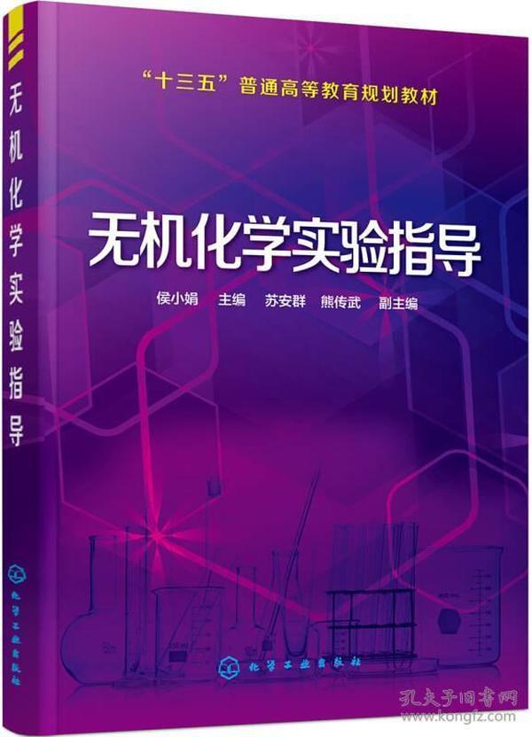 无机化学实验指导(侯小娟)