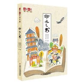 《儿童文学》淘·乐·酷书系——命运之书