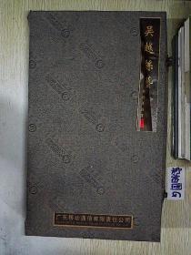 工艺品 吴越丝艺——丝绸卷轴画 四卷