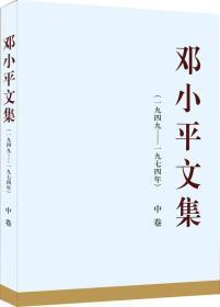 邓小平文集(一九四九——一九七四年)中卷(精)