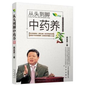 中医药文化传播丛书 从头到脚中药养