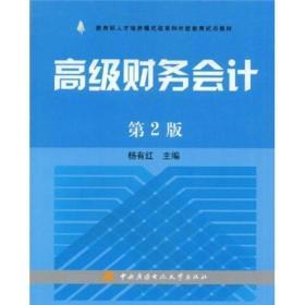 正版高级财务会计第二2版杨有红中央广播电视大学出版社9787304040925