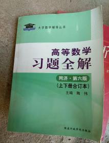 2010高等数学习题全解同济.第六版(上下册合订本)