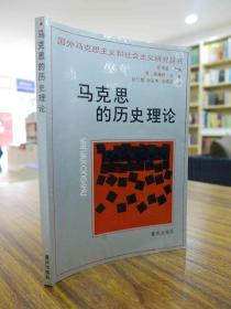 马克思的历史理论—(美)威廉姆.肖 著  此书为1989年一版一印版仅印3200册