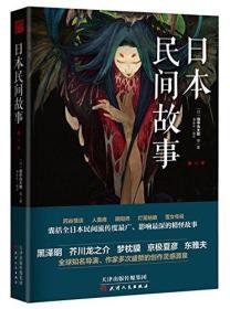 日本民间故事(第一季)