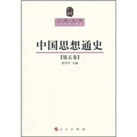 人民文库:中国思想通史(第五卷)