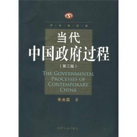 当代中国政府过程(第三版)朱光磊 天津人民出版社