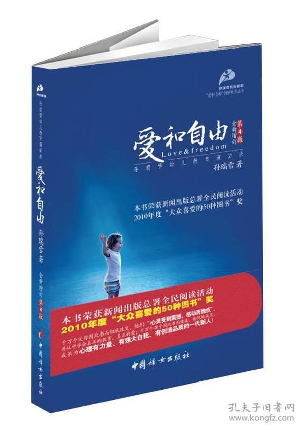 """""""爱和自由""""科学教育丛书:爱和自由:孙瑞雪幼儿教育演讲录"""