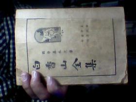 国学基本文库  白香山全集  第一,三册【1935年】