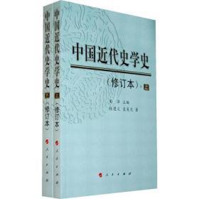 9787010087252-hs-中国近代史学史  上 下